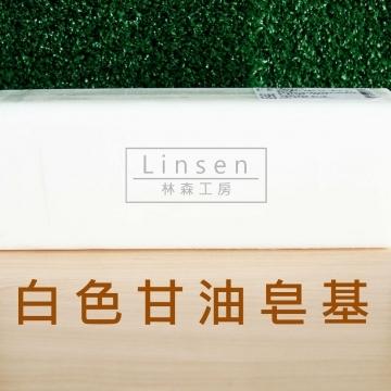 白色甘油皂基-1KG
