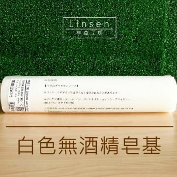 白色無酒精皂基(圓)