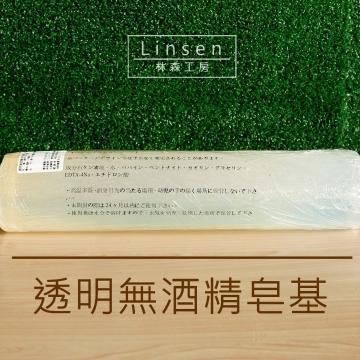 透明無酒精皂基(圓)