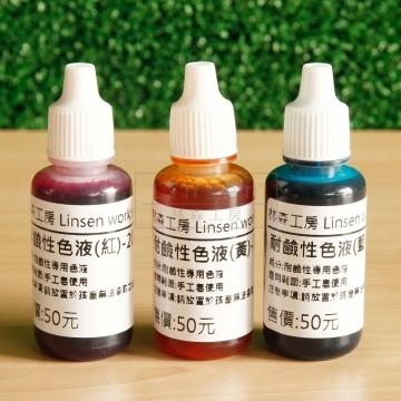 耐鹼性色液-20ml