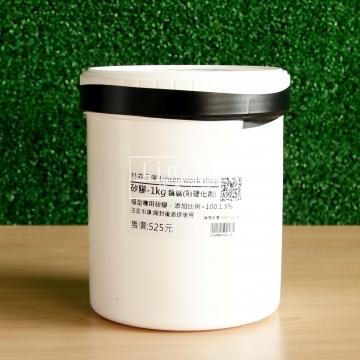 矽膠 (附硬化劑)