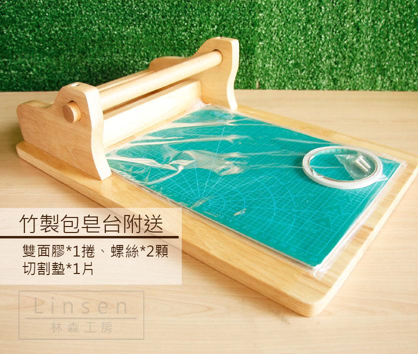 木製包皂台